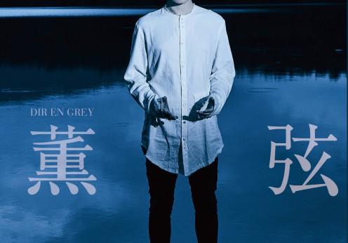 読弦cover1127