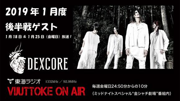 19_1_後半DEXCORE_tokai_baner