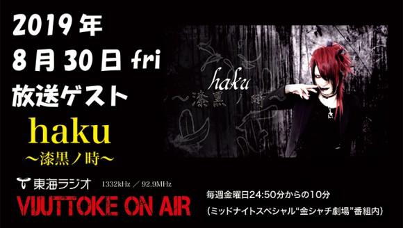 19_8_30_haku_tokai_baner