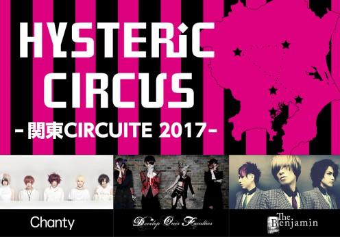 20160917_hckantocircuite2017