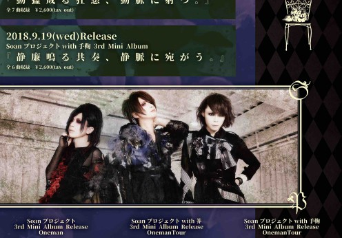 soan_project_6.1_A4_ [更新済み]