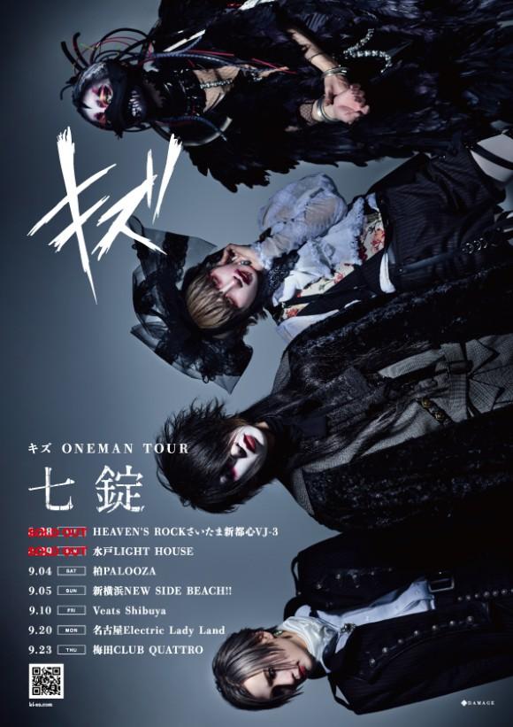 3-kizu_nanajo_sold_FIX