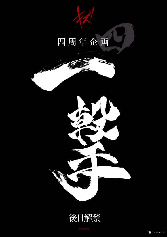 3_kizu_ichigeki_FIX