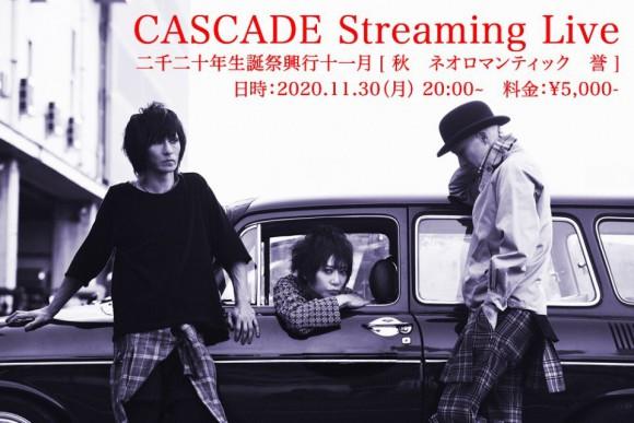 CASCADE1130