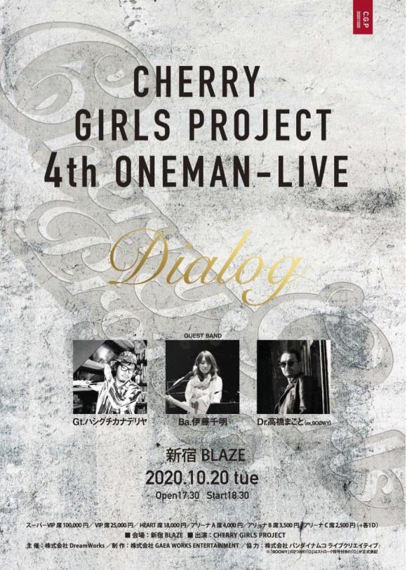 Cherry Girls Projectワンマンポスター画像のコピー