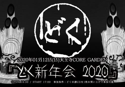 D - どく20200112(日)天王寺COREGARDENインスト『どく新年会2020』WEBフライヤー(2019.11.20(水)作成)