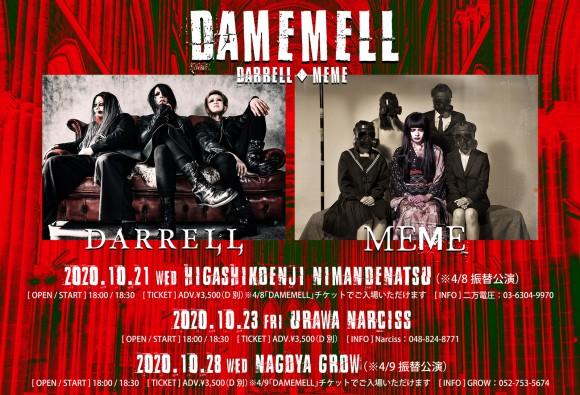 DAMEMELL_webflyer_s