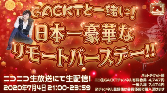 GACKTと一緒に!日本一豪華なリモートバースデー!!