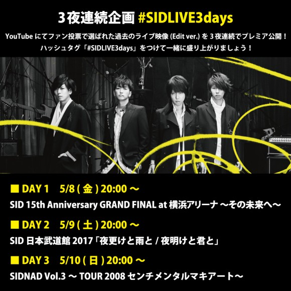 SIDLIVE3days_forSNS2