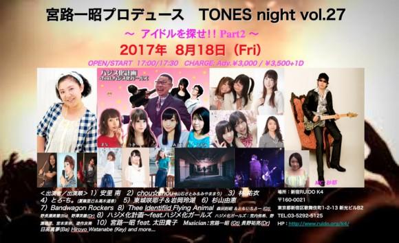 TONES night vol.27_チラシ