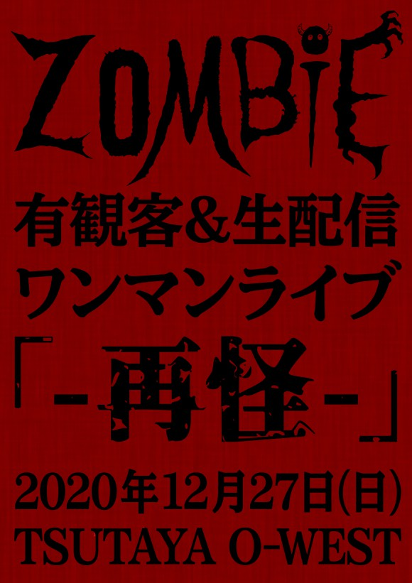 This-is-ZOMBIE_WEBフライヤー-