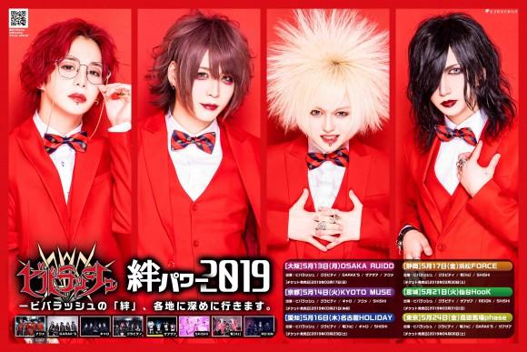 V - ビバラッシュ「絆パワー2019」WEBフライヤー(2019.04)のコピー