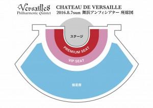 Versailles_舞浜アンフィシアター座席図 のコピー