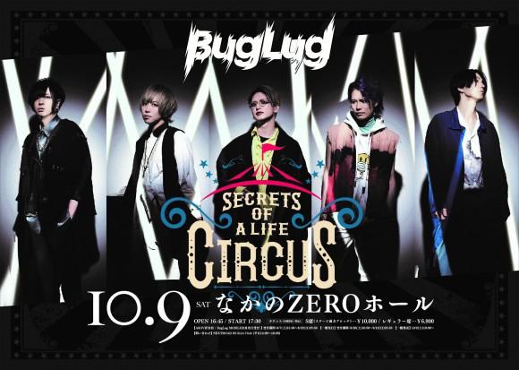buglug_202100810_2s