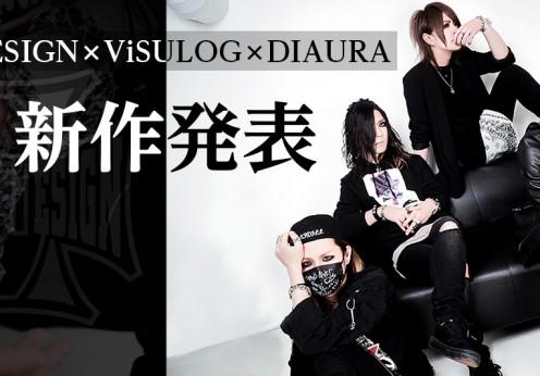 diaura_dealdesing