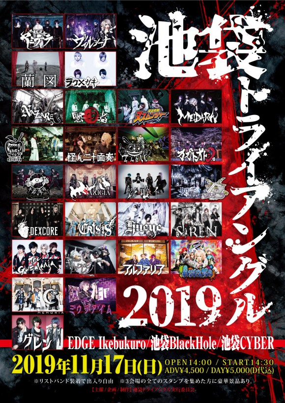 flyer-triangle2019-2-20191004