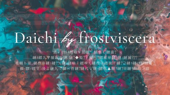 frostviscera_name
