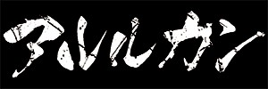 hp_aruru_logo