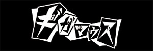 hp_giga_logo