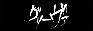 hp_gri_logo