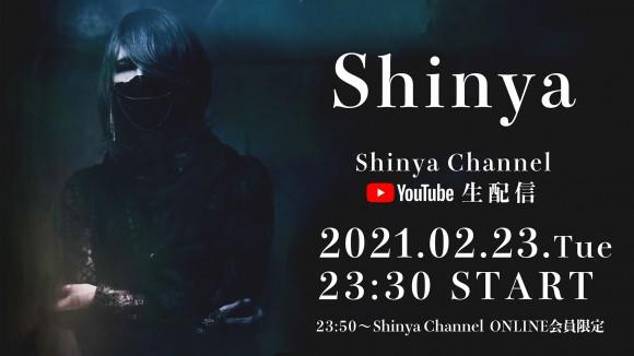 shinya_news_main