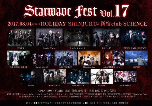 starwavefest flyer のコピー
