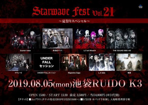 starwavefest21