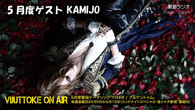 tokai_kamijo_baner