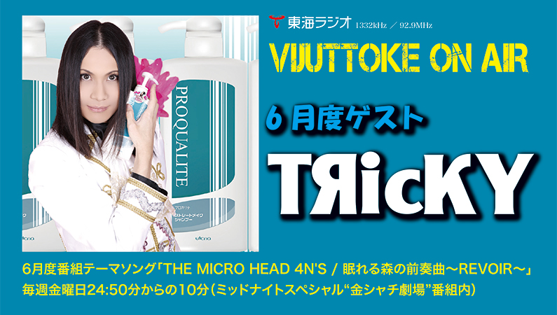 tokai_tricky_baner